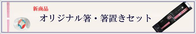 オリジナル箸・箸置きセット