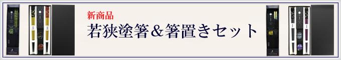 若狭塗箸&箸置きセット